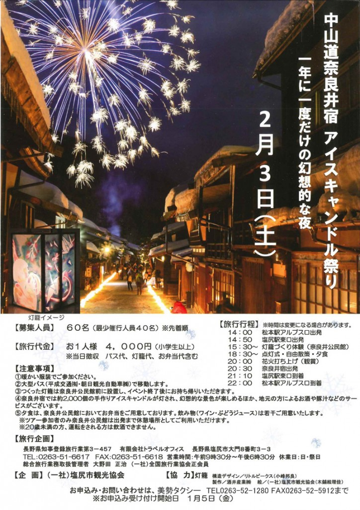 奈良井宿アイスキャンドル祭