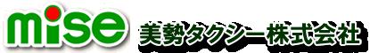 美勢タクシー(株) -長野県塩尻市-(みせタクシーで松本市、安曇野の観光)